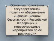 Основные положения государственной политики обеспечения информационной безопасности Российской