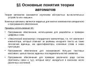 Презентация Основные понятия теории автоматов   ДКА