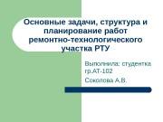 Презентация Основные задачи структура и планирование работ ремонтно-технологического