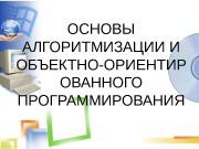 Презентация osnovy-algoritmizacii-i-obektnoorientirovannogo-programmirovanija