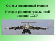Презентация Основы авиационной техники — Введение