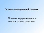 Презентация Основы авиационной техники — Занятие 1