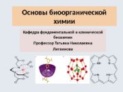Основы биоорганической химии Кафедра фундаментальной и клинической биохимии