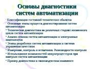 Презентация Основы диагностики систем автоматизации