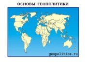 ОСНОВЫ ГЕОПОЛИТИКИ  План. 1. Геополитика как наука.