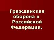 Гражданская оборона в Российской Федерации.  Под. Под