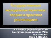 В. Р. Попов,  popovvr@mail. ru Заместитель директора