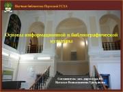 Презентация Основы информационной и библиографической культуры