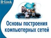 Презентация Основы компьютерных сетей D-Link