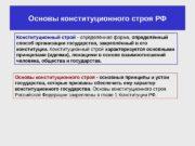 Основы конституционного строя РФ Конституционный строй — определённая