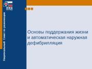 Презентация osnovy podderzhania zhizni i avtomaticheskaya naruzh