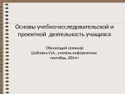Презентация Основы учебно-исследовательской и проектной деятельность учащихся средней школы