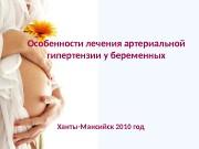 Презентация Особенности лечения АГ у беременных