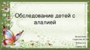 Обследованиедетейс алалией Выполнили студентки гр. 2/6 Титова А.