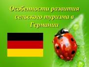 Особенности развития сельского туризма в Германии  Проблемы