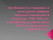 Презентация Особенности станковой и прикладной графики периода социализма в1930-1950 г.