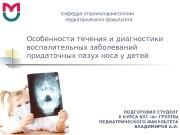 Презентация Особенности течения и диагностики воспалительных заболеваний придаточных пазух носа у д