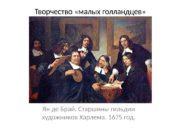 Творчество «малых голландцев» Ян де Брай. Старшины гильдии