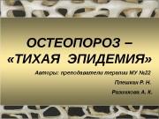Презентация Остеопороз — 23 11 Point