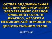 Презентация ОСТРАЯ АБДОМИНАЛЬНАЯ БОЛЬ