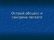 Презентация Острый абсцесс и гангрена легкого