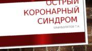 ОСТРЫЙ КОРОНАРНЫЙ СИНДРОМ ШЫНБОЛАТОВ Т. К.  ПОНЯТИЕ