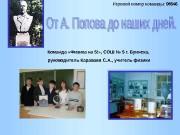 Презентация ot a.popova do nashih dney