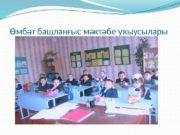 Өмбәт башланғыс мәктәбе уҡыусылары  Неделя русского языка