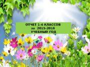 ОТЧЕТ 1 -4 КЛАССОВ за 2015 -2016 УЧЕБНЫЙ