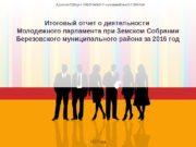 2017 год. Администрация Березовского муниципального района Итоговый отчет