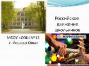 МБОУ «СОШ № 13 г. Йошкар-Олы» Российское движение