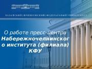 О работе пресс-центра Набережночелнинског о института (филиала) КФУ