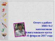 Отчет о работе ЗМО № 2  математиков