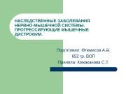Презентация Отемисов А