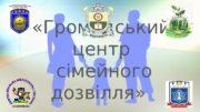 «Громадський центр  сімейного дозвілля»  НОМИДО