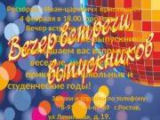 Ресторан «Иван-царевич» приглашает    4 февраля