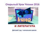 Открытый Урок Чтения 2016  И ЛИТЕРАТУРА Детский