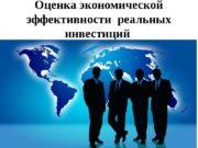 Оценка экономической эффективности реальных инвестиций  План 1.
