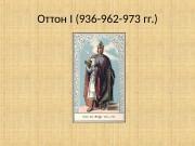 Презентация Оттон I 936-962-973 гг