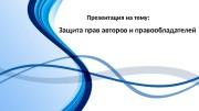 Презентация ОУИС -Защита прав авторов и правообладателей