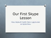 Our First Skype Lesson Наш первый Скайп-Урок с
