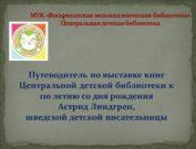 МУК «Воскресенская межпоселенческая библиотека» Центральная детская библиотека Путеводитель