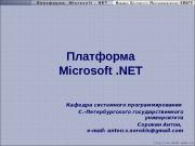 Платформа Microsoft. NET Кафедра системного программирования С. -Петербургского