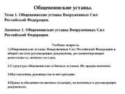 Тема 1. Общевоинские уставы Вооруженных Сил Российской Федерации.