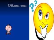 Презентация ОЙЛАН ТАП МААЛИ