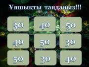 Презентация ойын иммун жм-307 Убайдуллаев А