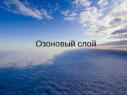 Озоновый слой   • ОЗОН (от греч.