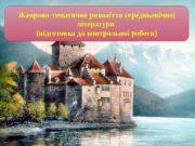 Жанрово-тематичне розмаїття середньовічної літератури (підготовка до контрольної роботи)01