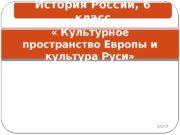 « Культурное пространство Европы и культура Руси»