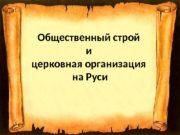 Общественный строй и церковная организация на Руси
